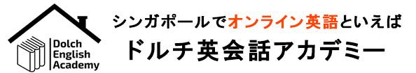 ドルチ英会話アカデミー / オンライン英会話